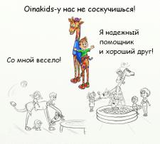 Разработка персонажа для детского развлекательного