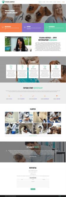 Создание сайта врача ветеринарной медицины
