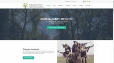 Создание сайта благотворительного фонда
