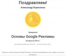 Сертифицированный специалист Google Ads
