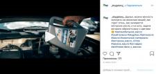 Реклама - моторное масло _skygalaxy_