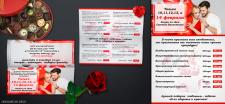 Плакат и буклет ко Дню святого Валентина
