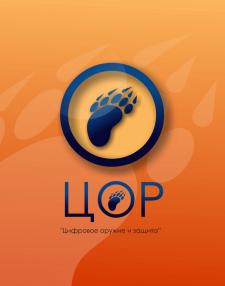 """Логотип Цифровая защита """"ЦОР"""""""