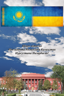 макет к приезду президента Казахстана