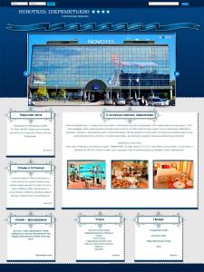 Сайт отеля Шереметьево