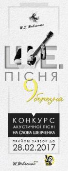Аватар группы ВК конкурс Ше.Пісня