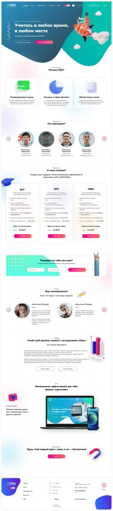 OQU лендинг для платформы онлайн курсов