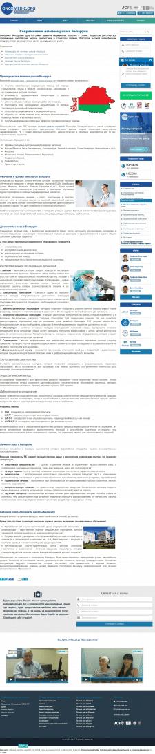 Лечение рака в Беларуси