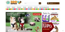 Наполнение интернет-магазина для животных ZooExpre