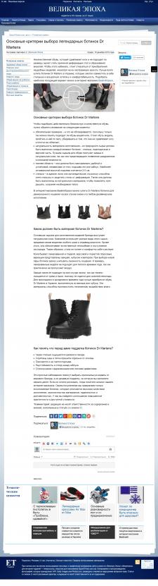 Основные критерии выбора ботинок Dr Martens