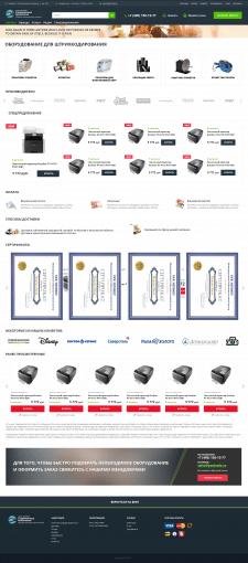 Интернет магазин по продаже оборудования для штрих