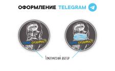 Пример оформления Телеграм №2