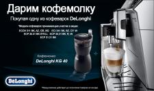 К кофемашинам DeLonghi - кофемолка в подарок!