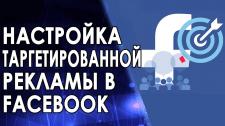 Таргетированная реклама в Facebook