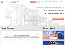 ИнвестКлимат - Проектно-монтажная организация