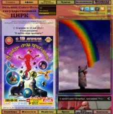 Дизайн сайта цирка