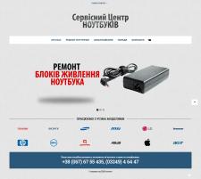 сайт Сервісному центру ноутбуків