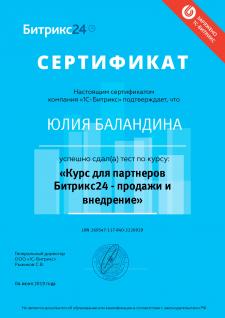 Сертификат по Продажи и внедрению Битрикс 24