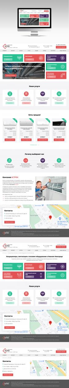 Редизайн 3х страниц сайта для компании Астрон