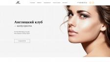Редизайн и верстка на Тильде — сайт Центра красоты