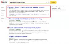 шарфы оптом в Москве / Top Гугле