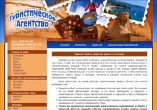 Туристическое агентство «Your Travel»