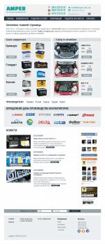 Информационный сайт про автомобильные аккумуляторы
