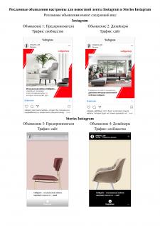 Таргетинг для мебельного дилера в Instagram