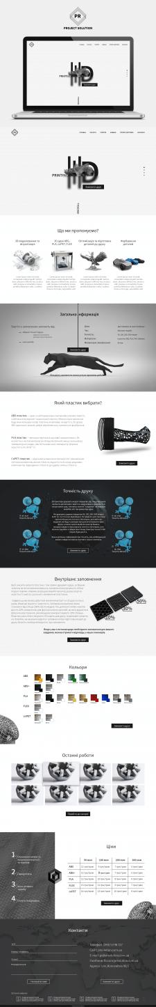 Дизайн сайту для послуг 3Д друку