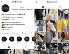 SMM для интернет-магазина мужской одежды