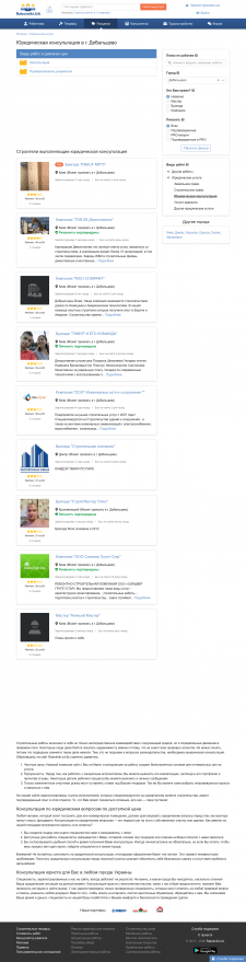 SEO-текст для сайта Rabotniki.ua