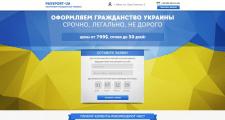 Компания по оформлению гражданства Украины