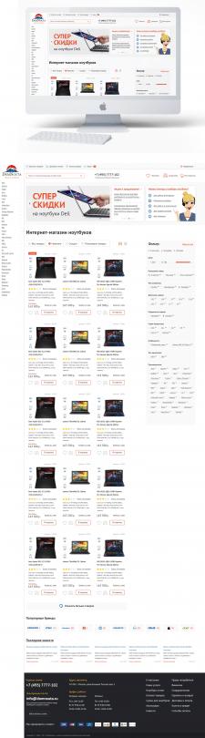 "Дизайн интернет-магазина электроники ""Domnouta"""