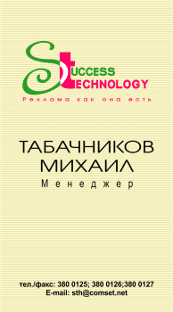Success Technology