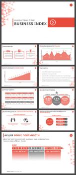 Презентация инфографика