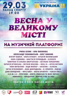 """Афиша для большого концерта """"МУЗИЧНА ПЛАТФОРМА"""""""