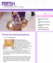 Статья для сайта freshjournal.ru