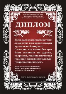 Шалон диплома