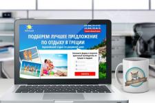 Landing Page для проекта- ПО ОТДЫХУ В ГРЕЦИИ