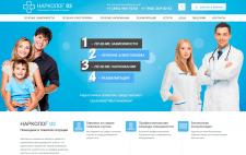 SEO оптимизация сайта наркологического центра