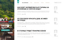 Разработка сайта онлайн журнала