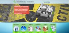 Сайт услуги Экологическая экспертиза