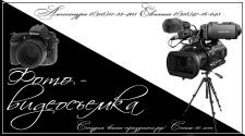 Обработка видео - монтаж