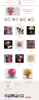 Контекст: доставка цветов по Львову