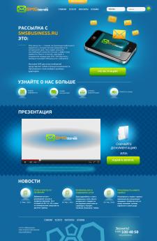 SMS бизнес