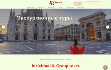 Сайт для компании IGtours