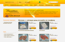 "Интернет-магазин ООО фирма ""Посейдон"" климосвкий филиал"