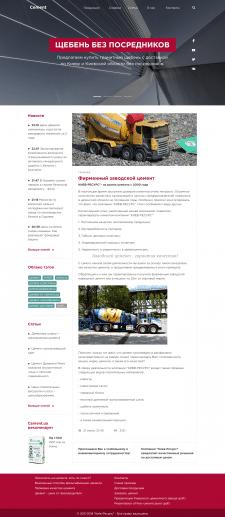 Сайт цементной компании