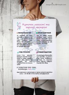 Плакат для ТЦ