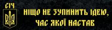 Баннер 80*300см